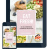 Bonus bij de detox: E-book Eat Fresh!